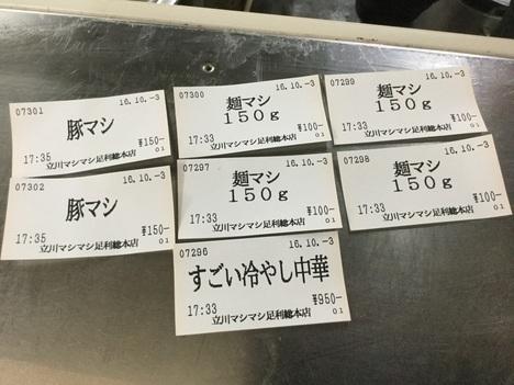 立川マシマシ足利すごい冷やし中華麺マシ4枚と豚マシマシ特注デカ盛り食券