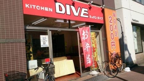 亀戸キッチンDIVE外観