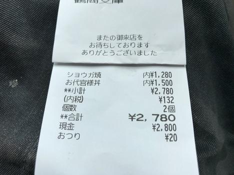 藤岡デカ盛り店鶴商文庫お代官様丼としょうが焼き会計レシート