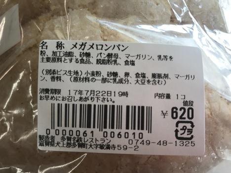 18切符大食い旅多賀SA上りメガ盛りメロンパン原材料等詳細