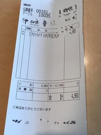 新潟バイキングレストランつばき会計レシート