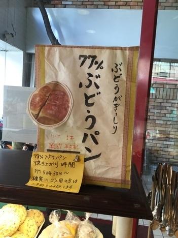 メイカセブン77%ぶどうパンメニュー