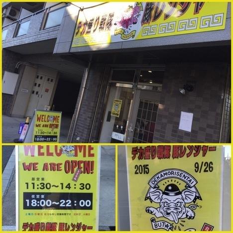 IMG 9417 thumbnail2 - デカ盛り戦隊豚レンジャー(和光市)【大食い】二郎系ラーメンで1番旨いと思う大繁盛店