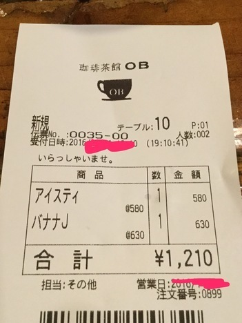 喫茶OB八潮店デカ盛りアイスティーとバナナジュース会計レシート