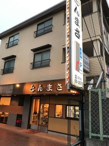 18切符旅奈良県代表デカ盛り店とんまさ外観