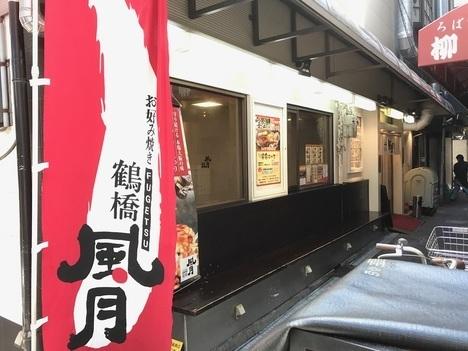 18切符大食い旅鶴橋風月本店外観