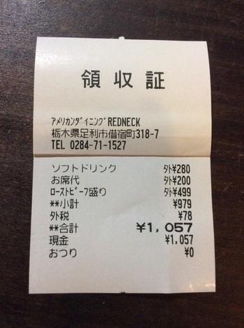 足利RED NECK無料ステーキ会計