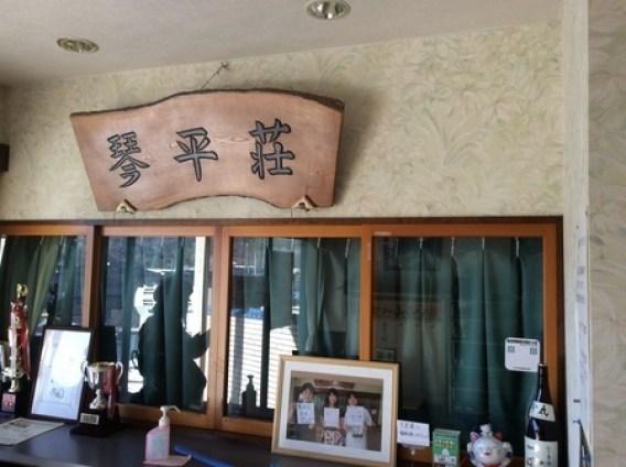 鶴岡琴平荘玄関