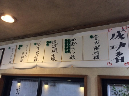 名古屋吉野屋デカ盛り完食者