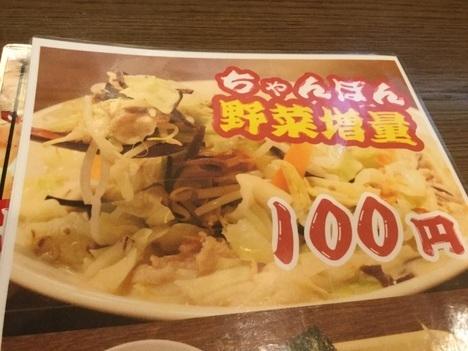 にほん橋ちゃんぽん野菜マシメニュー