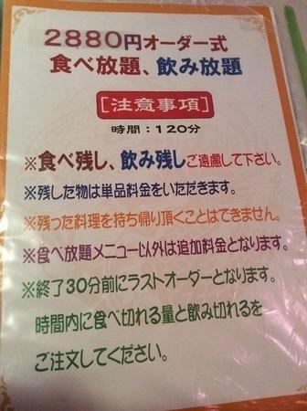 太田唐明楼中華食べ放題オーダーバイキング