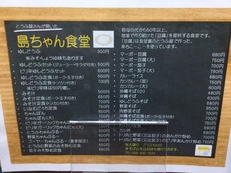 島ちゃん食堂メニュー