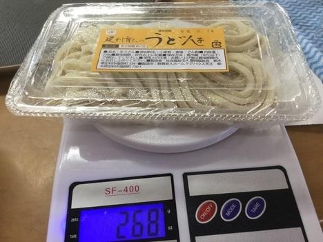 足利阿吽お持ち帰り生麺200円