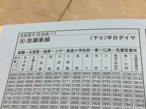 島ちゃん食堂バス路線および時刻表
