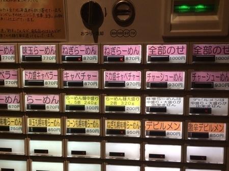 太田田中家券売機
