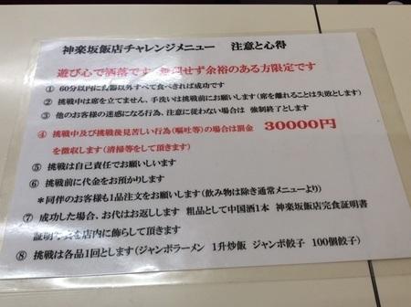 神楽坂飯店チャレンジメニュールール