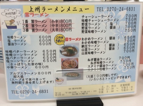 伊勢崎上州ラーメン雷ラーメンメニュー