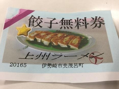 上州ラーメンアルプス完食の餃子県