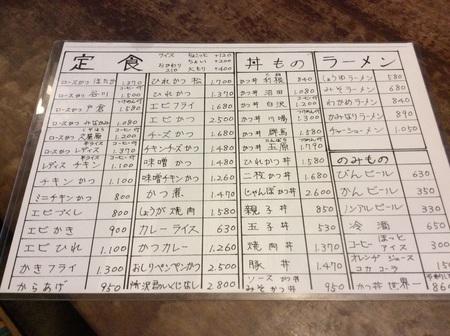 沼田とんかつのゆき藤メニュー