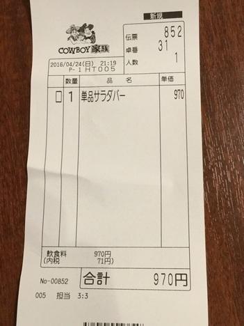深谷カウボーイ家族サラダバー会計伝票