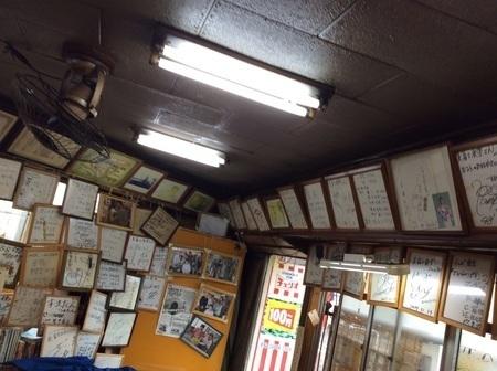 滋賀美富士食堂サイン色紙