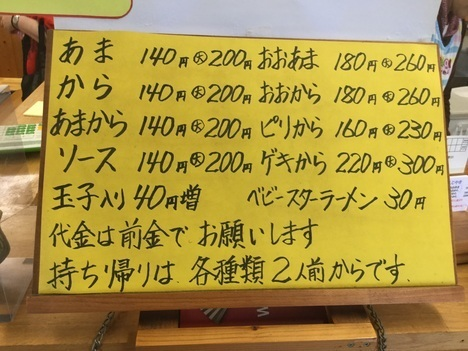伊勢崎もんじゃ島田もんじ焼き店メニュー