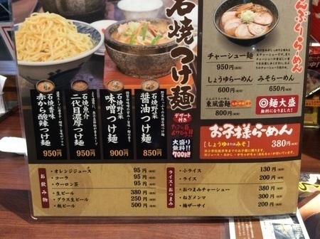 らーめん火山東風雷麺メニュー