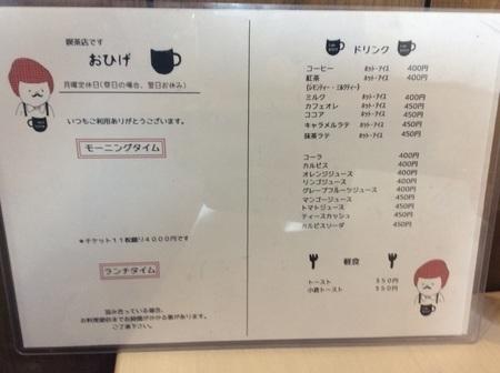 岐阜cafeおひげメニュー