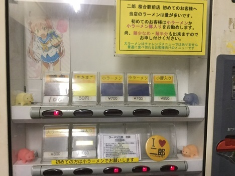 桜台二郎券売機メニュー