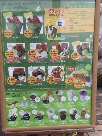 image fb965 thumbnail2 - ヤスダヨーグルトワッフルハウス(新潟県阿賀野市)【ワッフル】連食の合間で気になるスイーツは絶品だった【大食い】