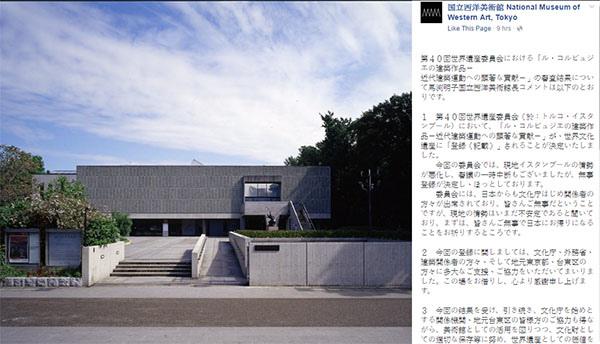 Le Corbusier 国立西洋美術