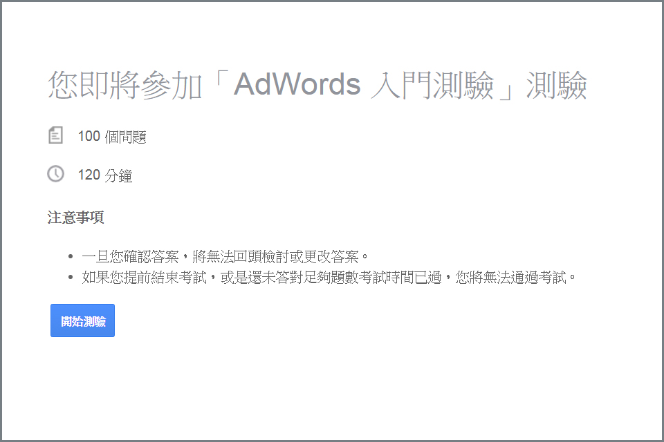 2017Google AdWords 認證考試