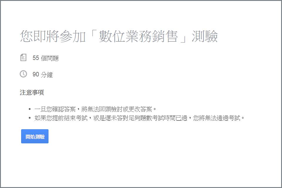數位業務銷售認證