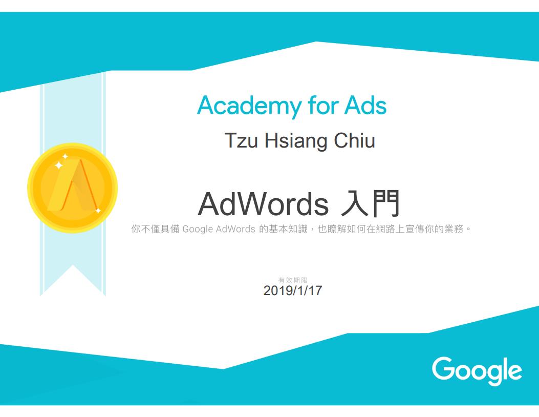 2018最新Google AdWords入門考試