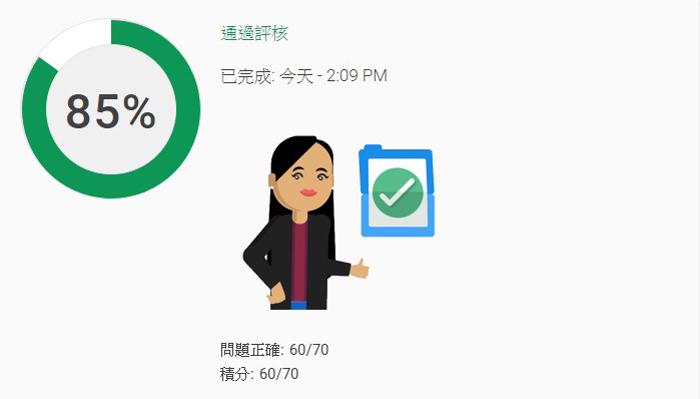2019GA分析個人認證測驗中文考古題