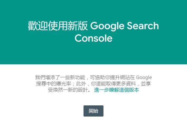 歡迎使用新版Google Search Console