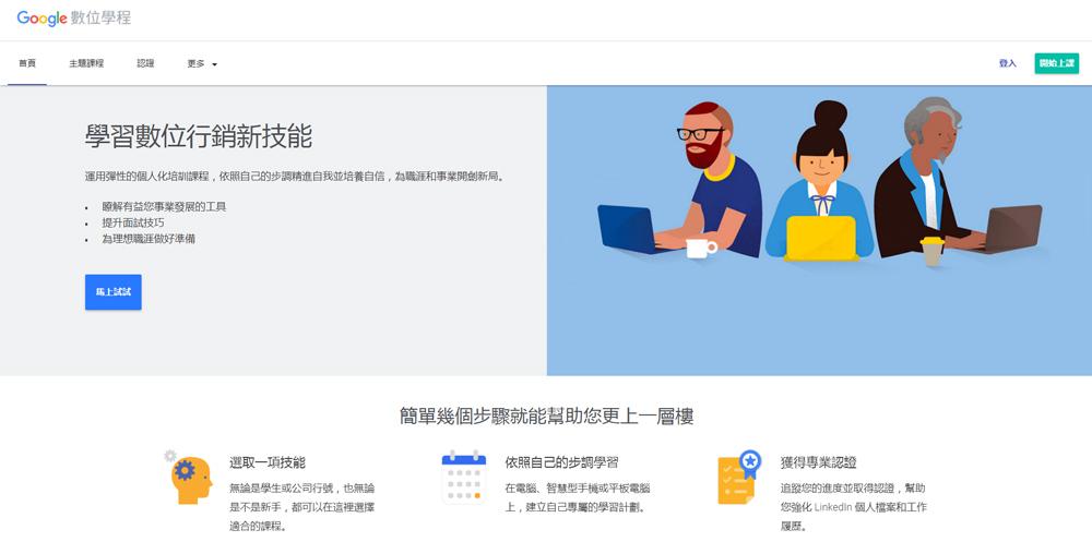 Google數位學程認證考試