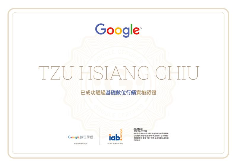 基礎數位行銷資格認證