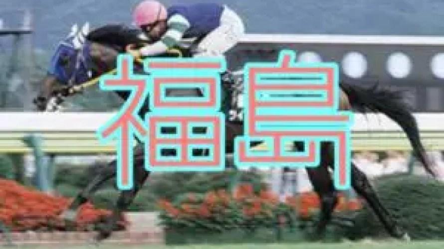2021 福島 七夕賞 予想→ブラックマジックの前々走評価◎ ワンダープチュックのイン差しも警戒☆