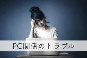 PC関係のトラブル