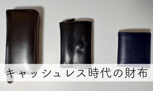 キャッシュレス時代の財布