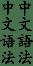 中国語文法