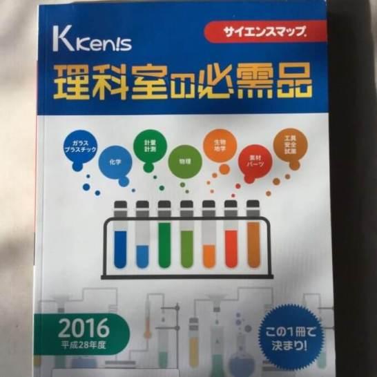 kenis1