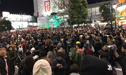 【2016-2017】大晦日、ホコ天の渋谷年越しカウントダウンに行ってみた