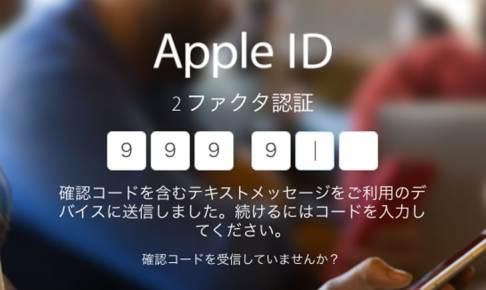 Macの2ファクタ認証で同じ数字しか入力できないときの対策法