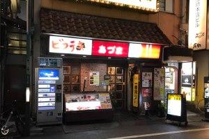 【カレー食べ歩き】新宿三丁目 ビフテキ家「あづま」