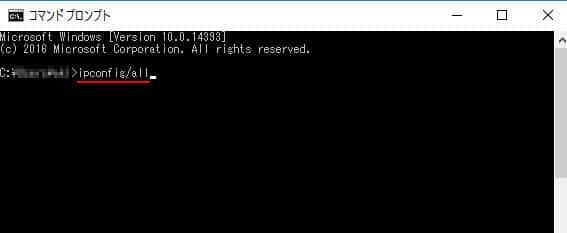 windows10 コマンドプンプト ifconfig/all
