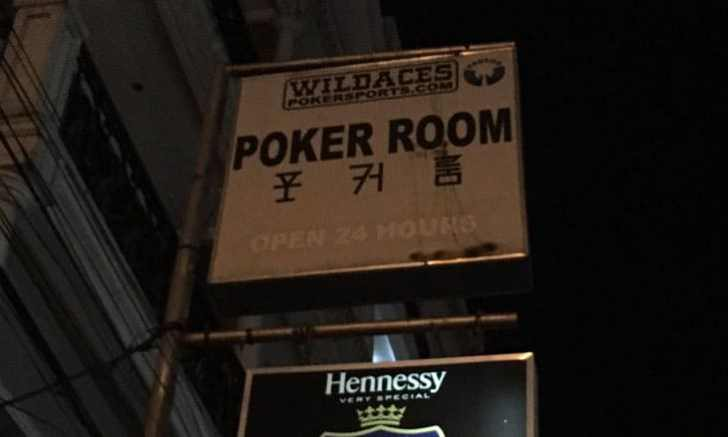 Wild Aces Poker Room 看板