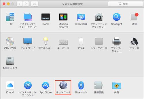 Mac システム環境設定 ネットワーク