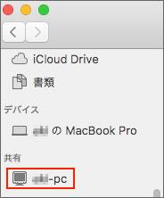 Mac 共有フォルダ 確認